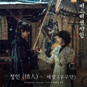 김세정(구구단) - 정인 (미스터선샤인 OST)  [REC,MIX,MA] Mixed by 김대성